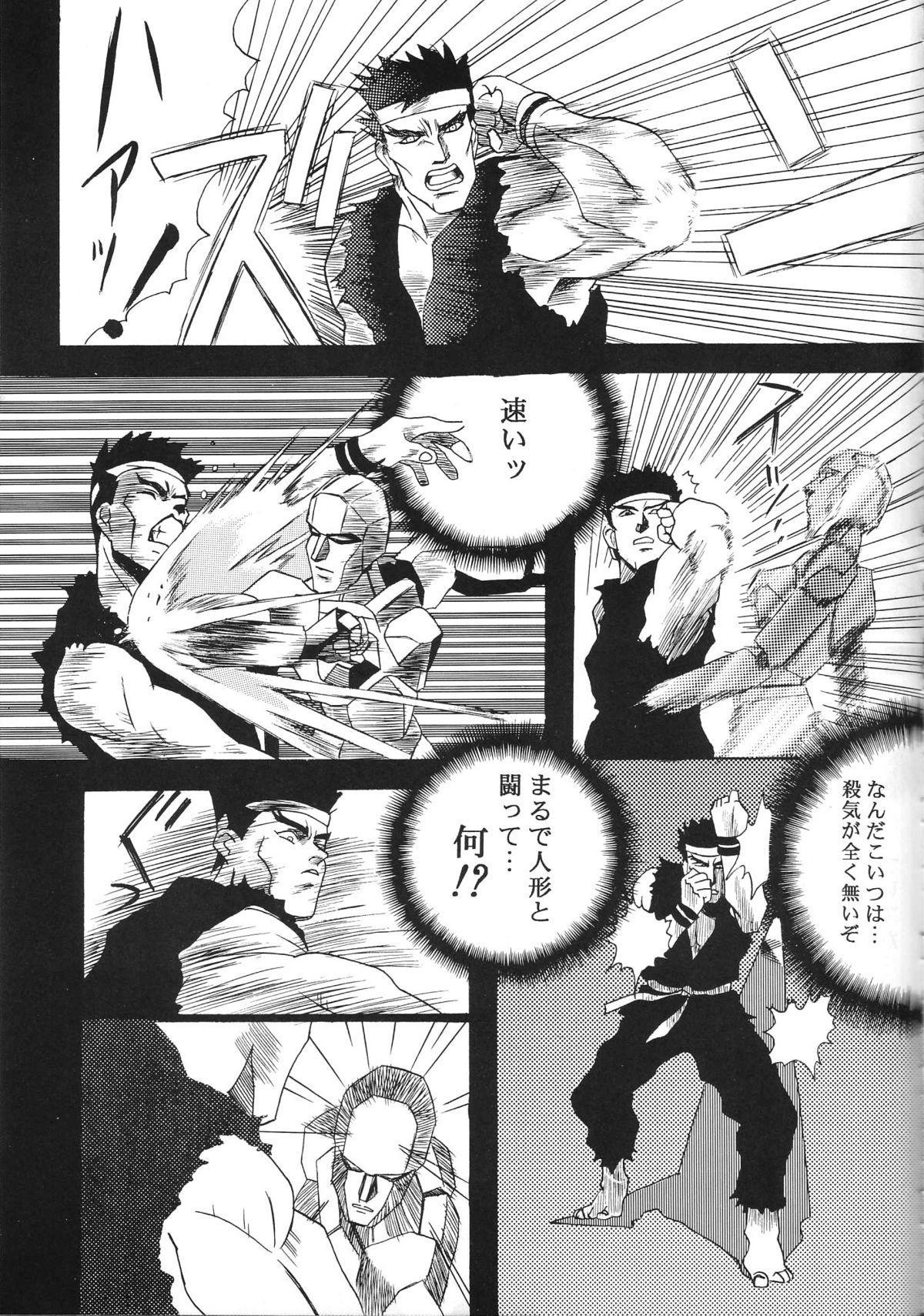 Hen Rei Kai Special Vol. 9 88