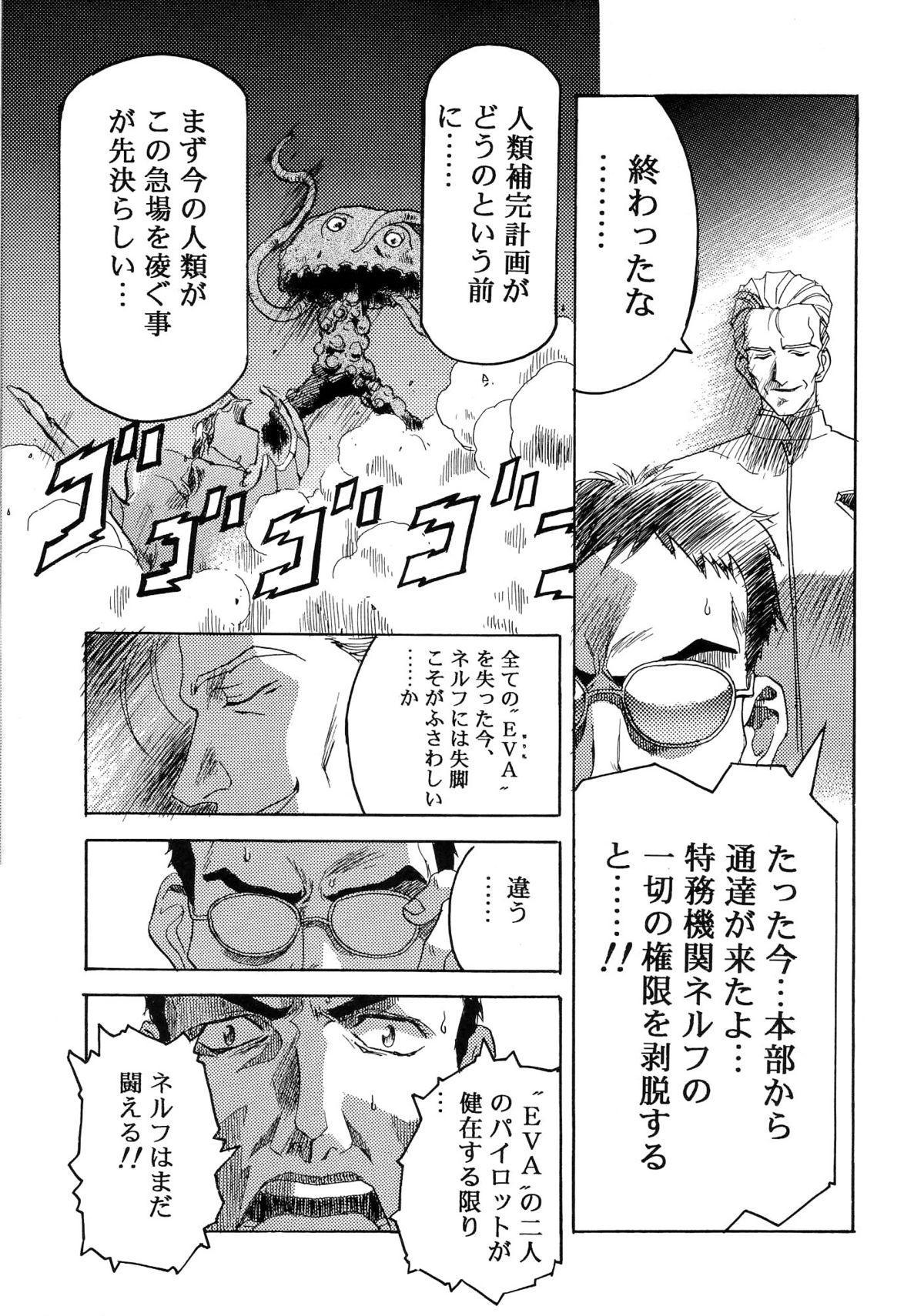 Hen Rei Kai Special Vol. 9 8