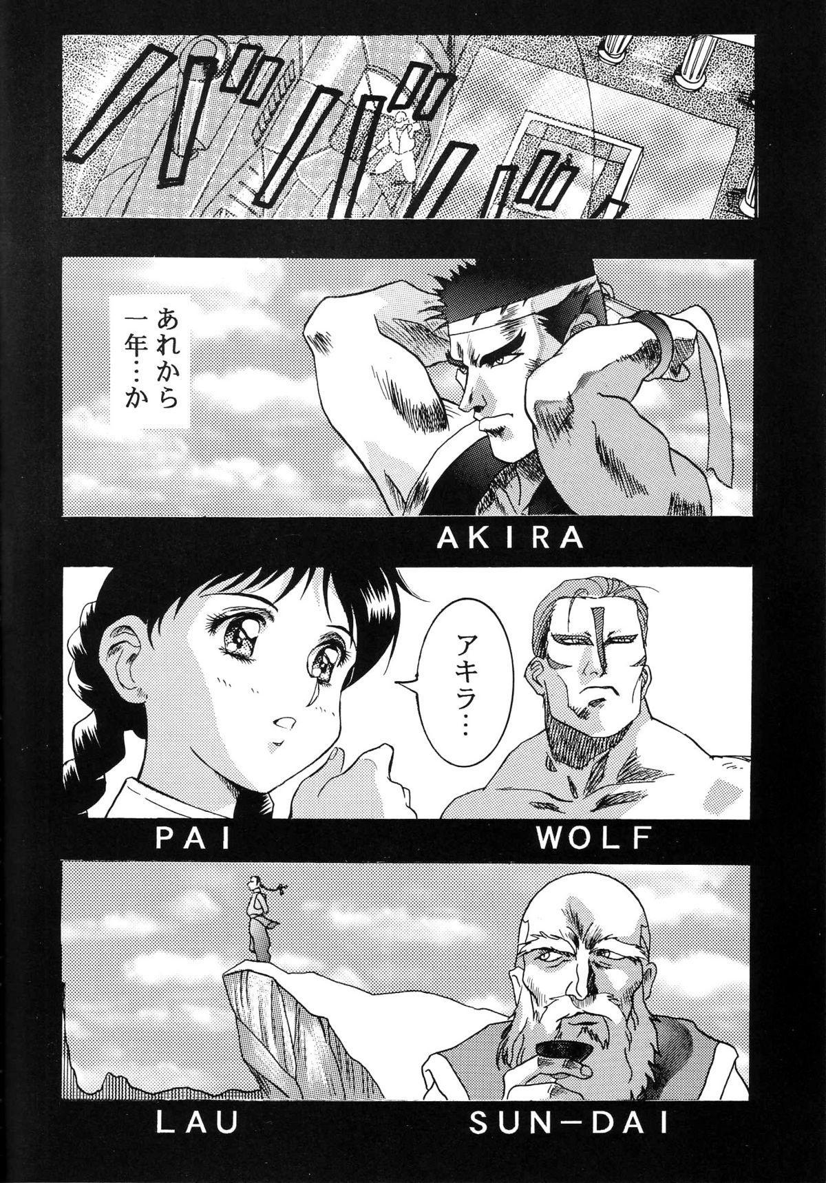Hen Rei Kai Special Vol. 9 91