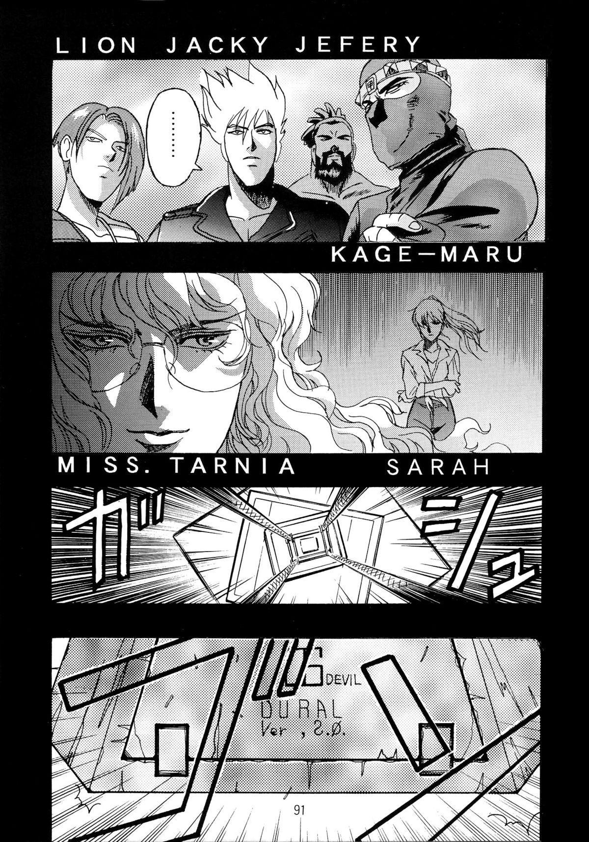 Hen Rei Kai Special Vol. 9 92