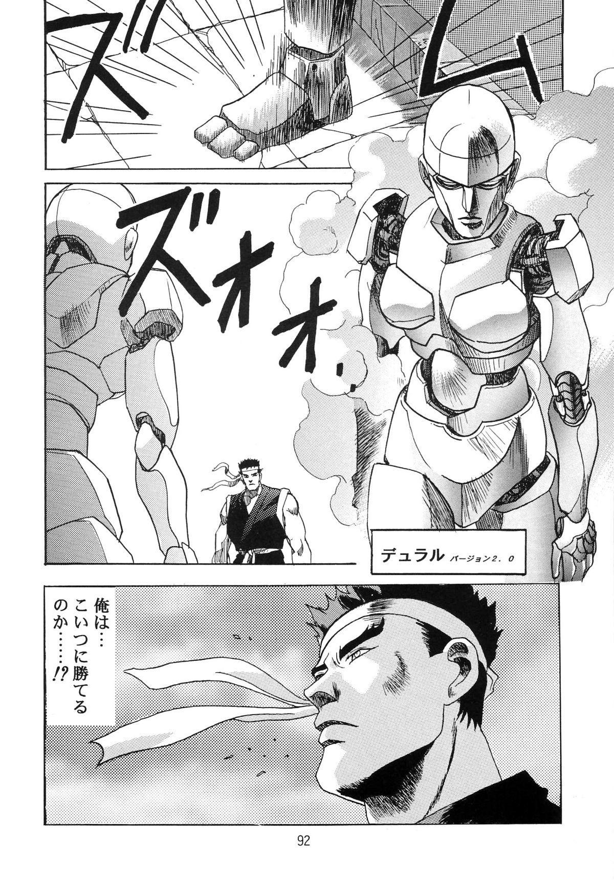 Hen Rei Kai Special Vol. 9 93