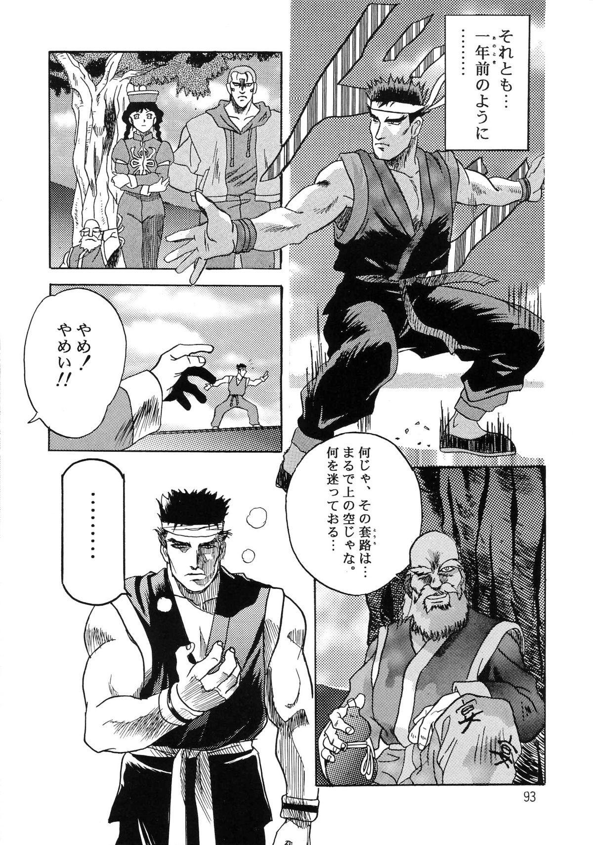 Hen Rei Kai Special Vol. 9 94