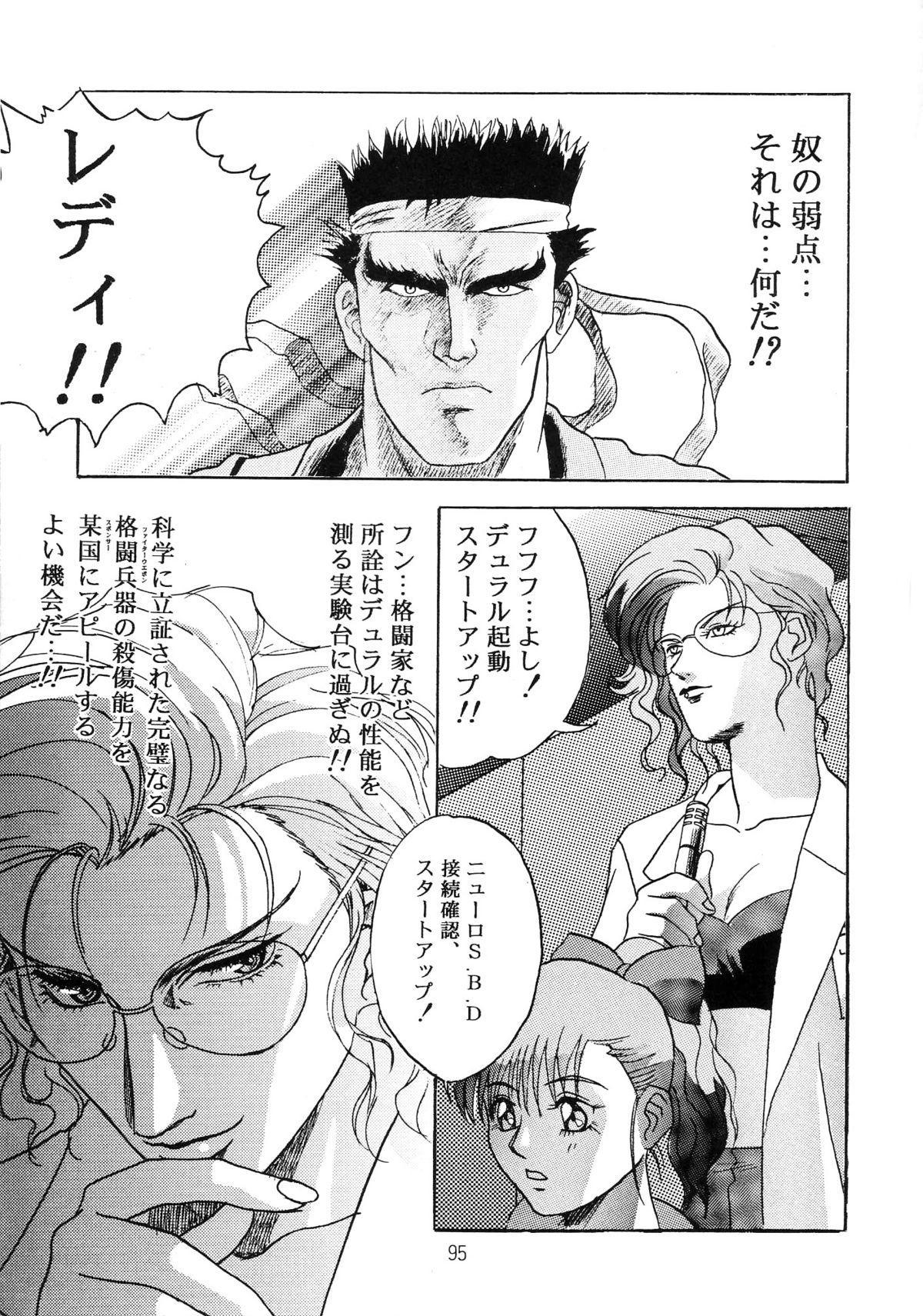 Hen Rei Kai Special Vol. 9 96
