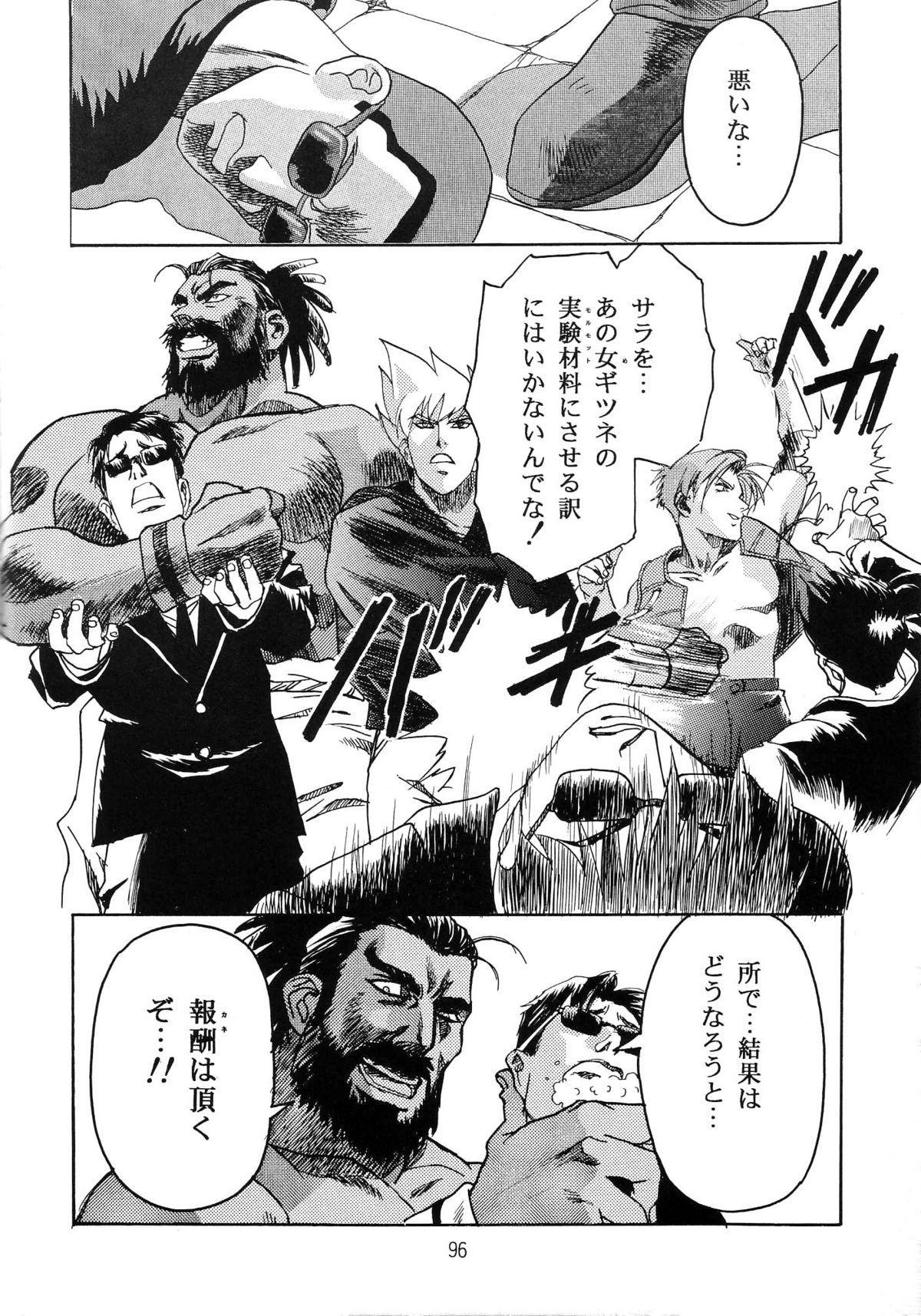 Hen Rei Kai Special Vol. 9 97
