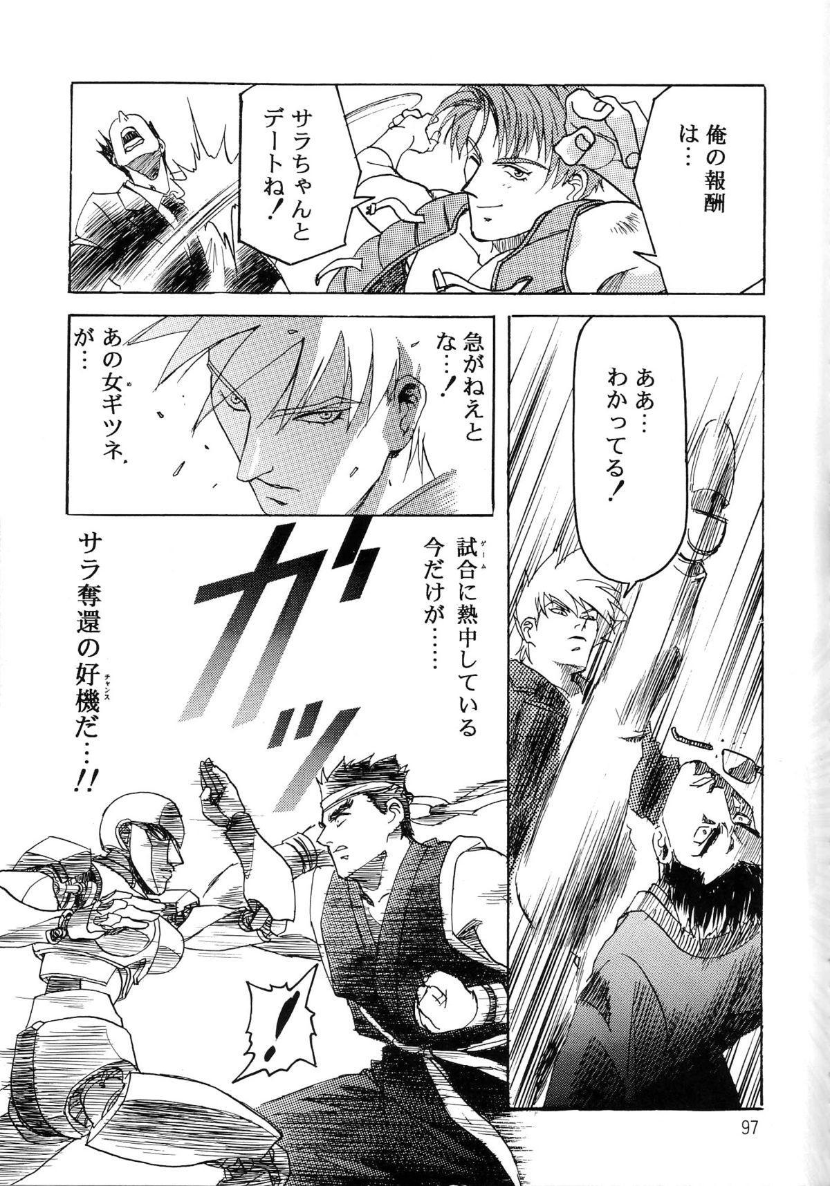 Hen Rei Kai Special Vol. 9 98