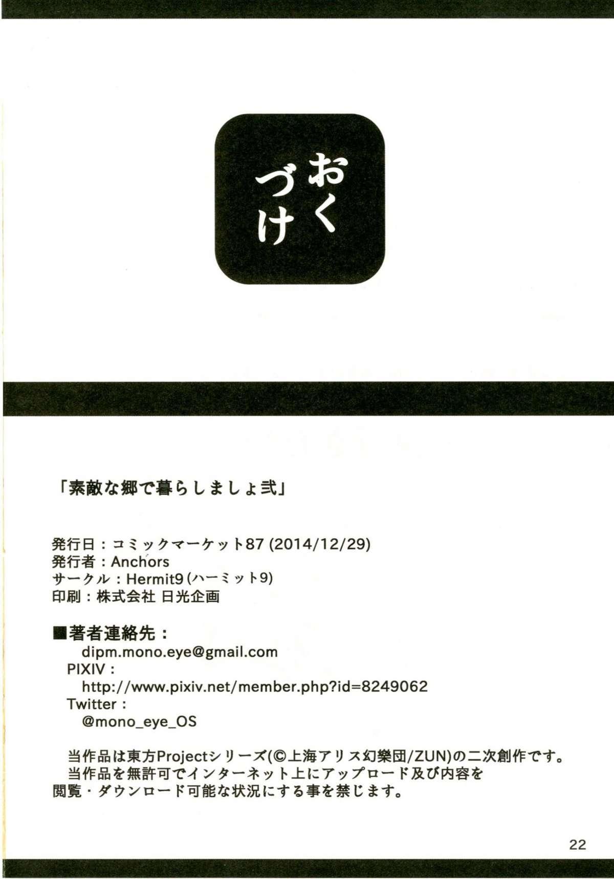 Suteki na Sato de Kurashimasho Ni   Let's Go Live in a Wonderful Village 2 21