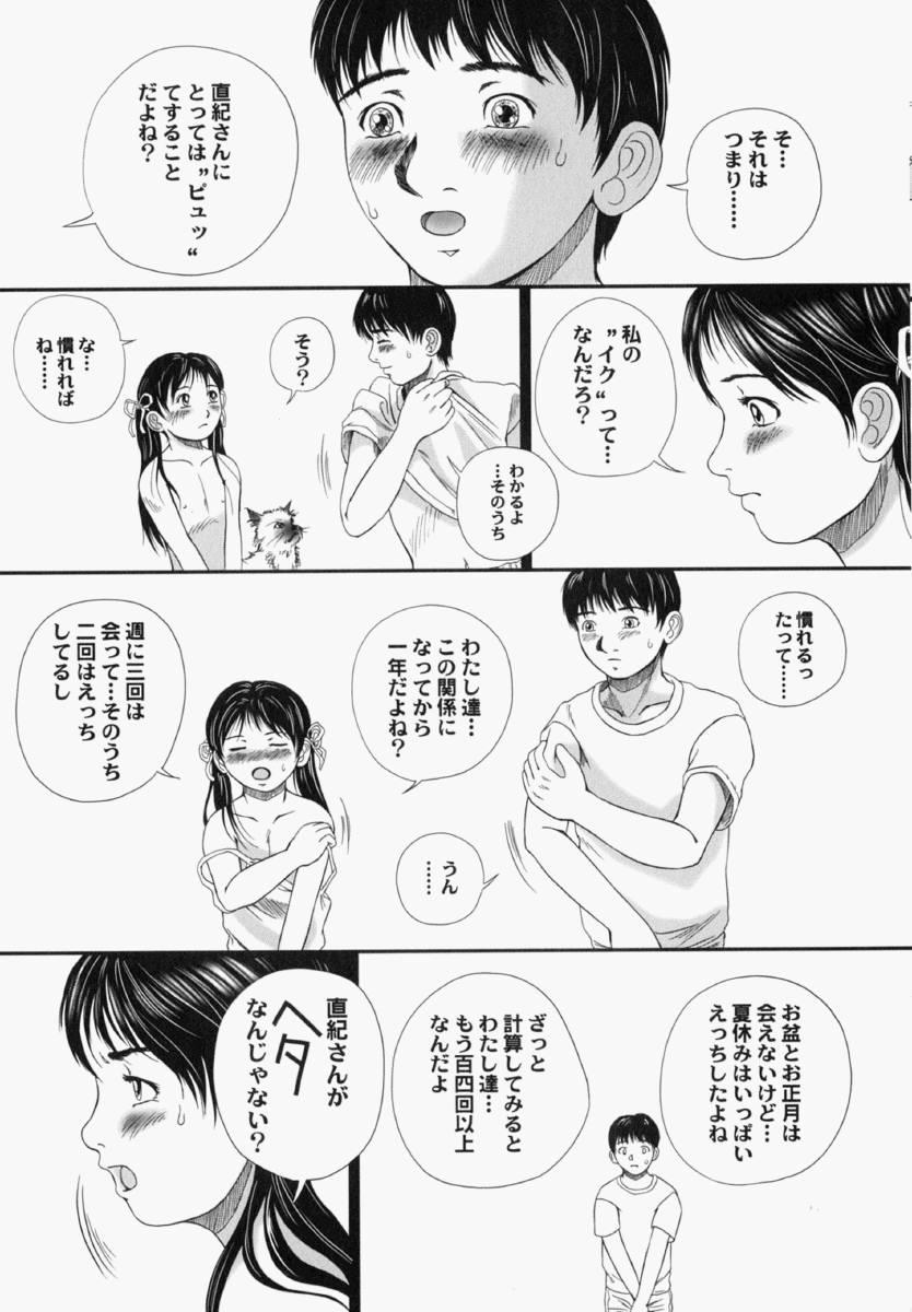 Shoujo Gensou 109