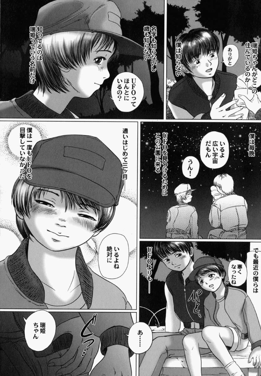 Shoujo Gensou 124