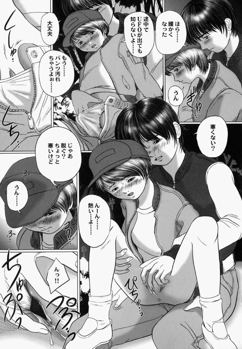 Shoujo Gensou 125