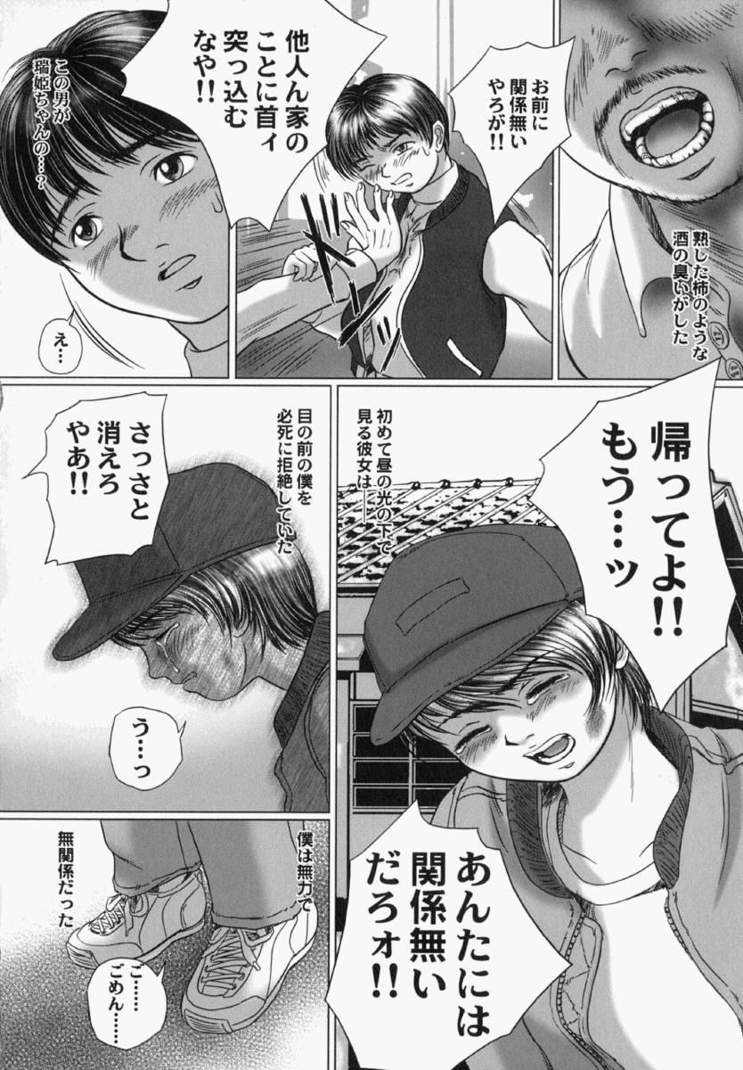 Shoujo Gensou 130