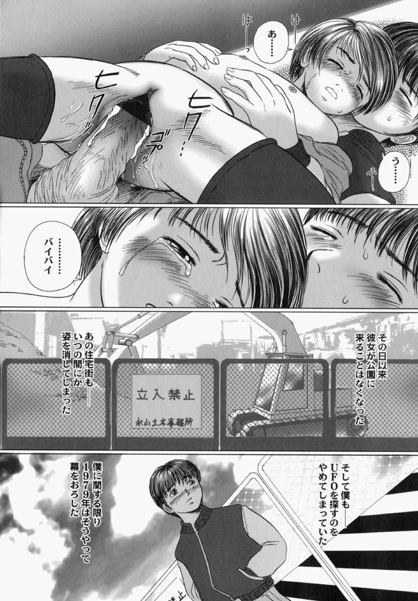 Shoujo Gensou 140