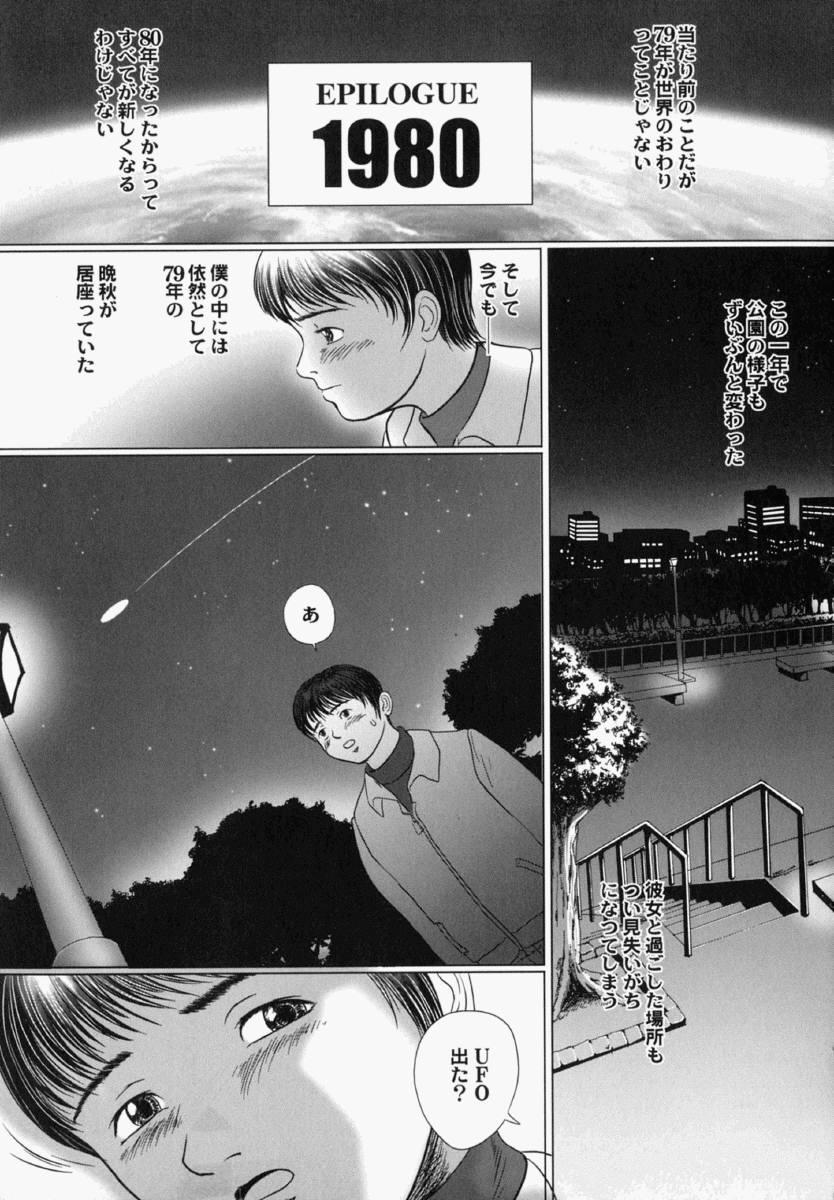 Shoujo Gensou 141