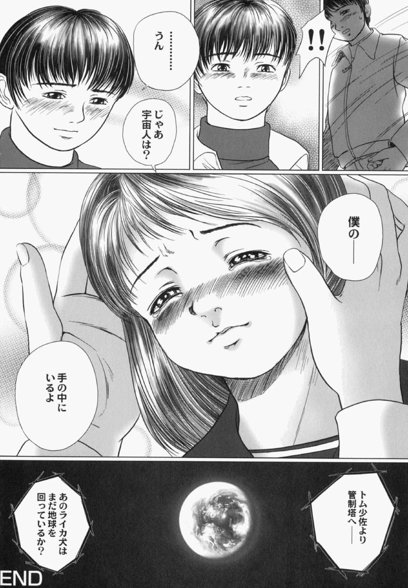 Shoujo Gensou 142