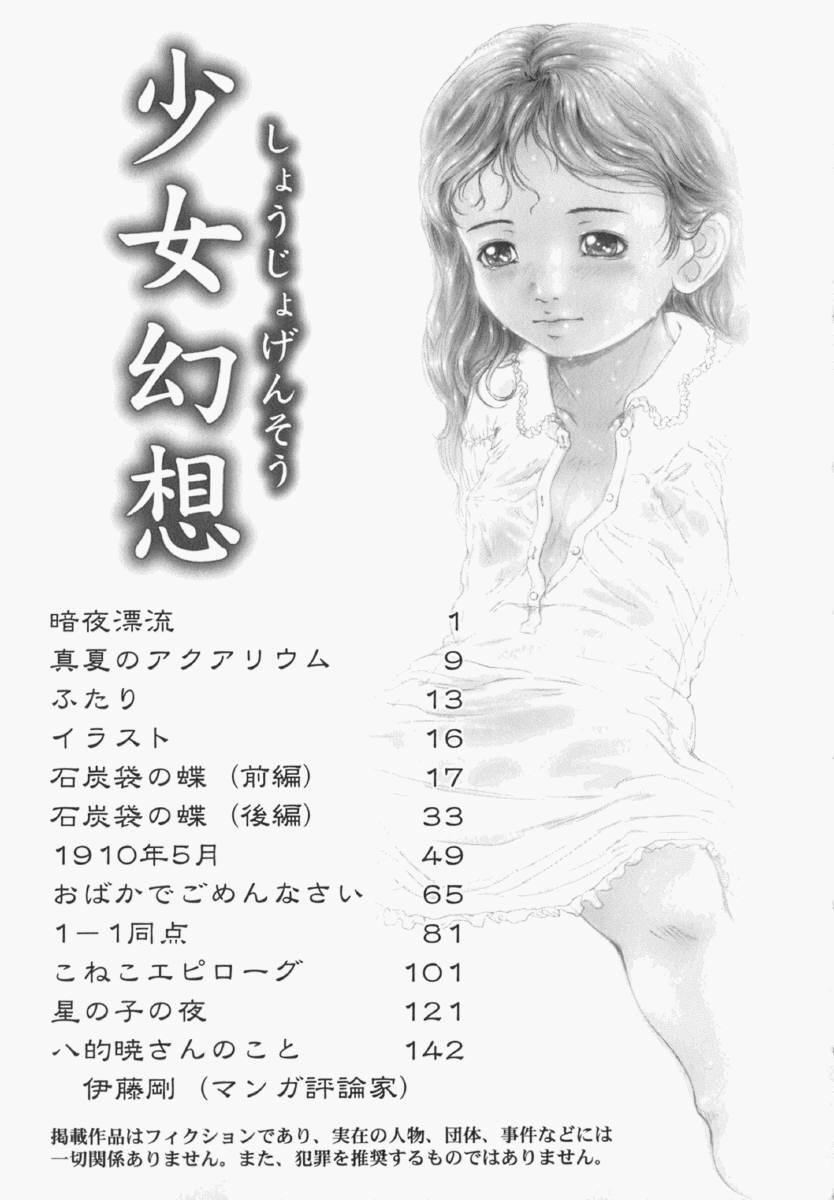 Shoujo Gensou 143