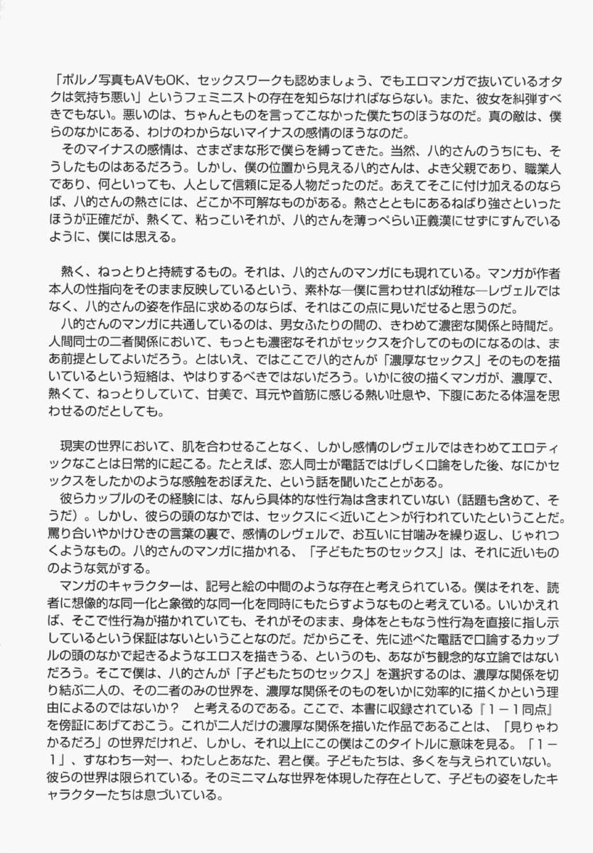 Shoujo Gensou 144