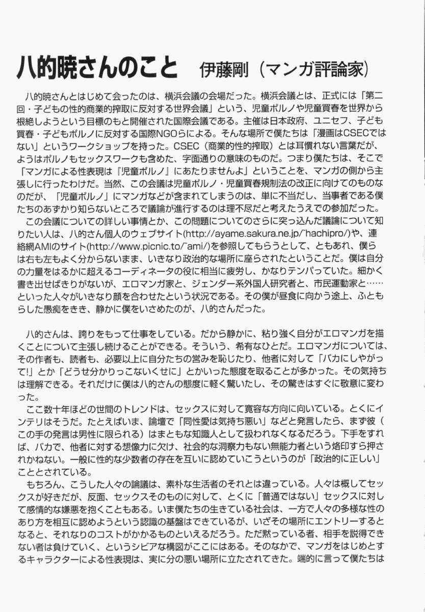 Shoujo Gensou 145