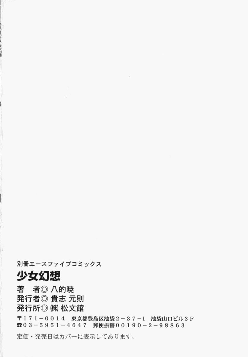 Shoujo Gensou 146