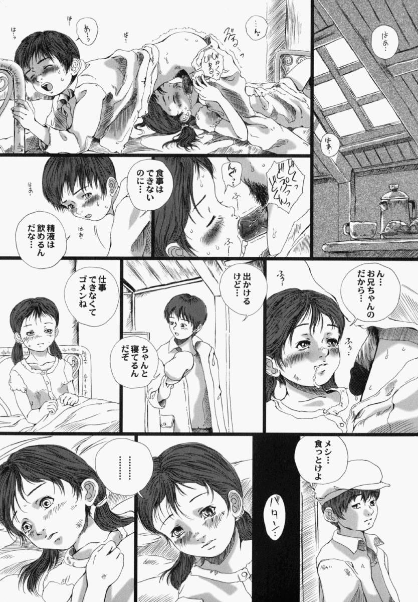 Shoujo Gensou 37