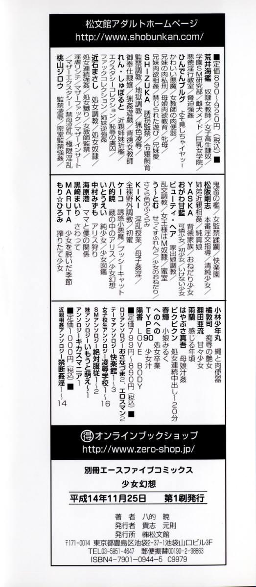 Shoujo Gensou 3