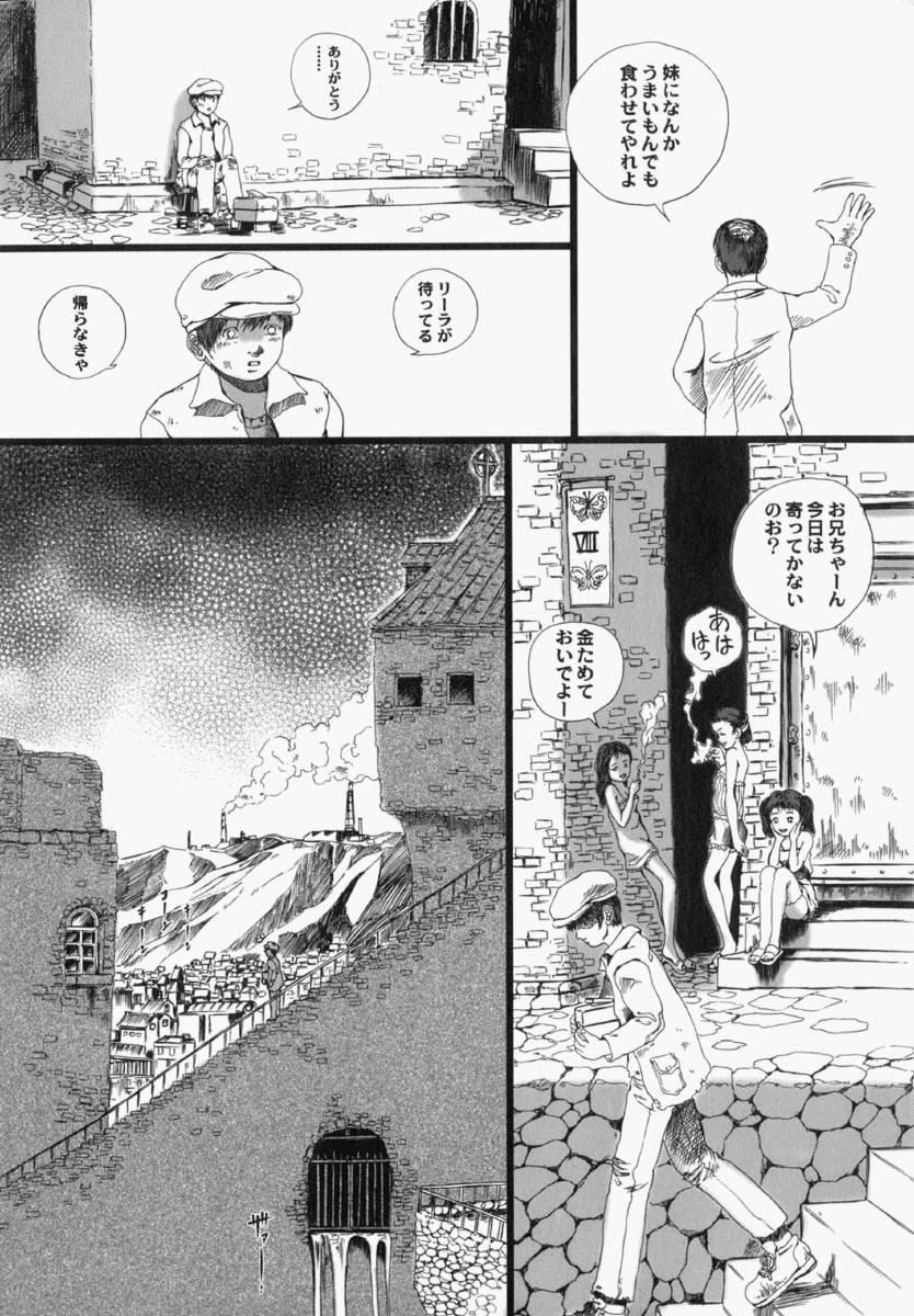 Shoujo Gensou 39