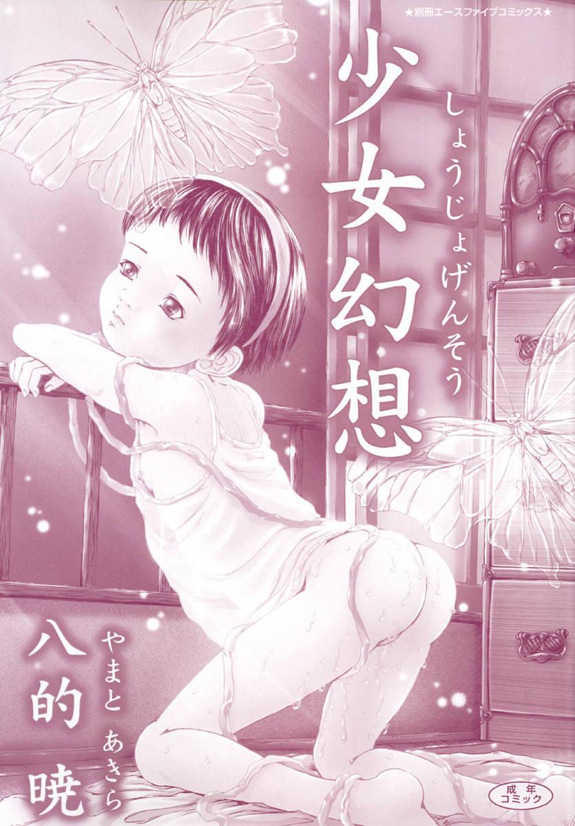 Shoujo Gensou 4
