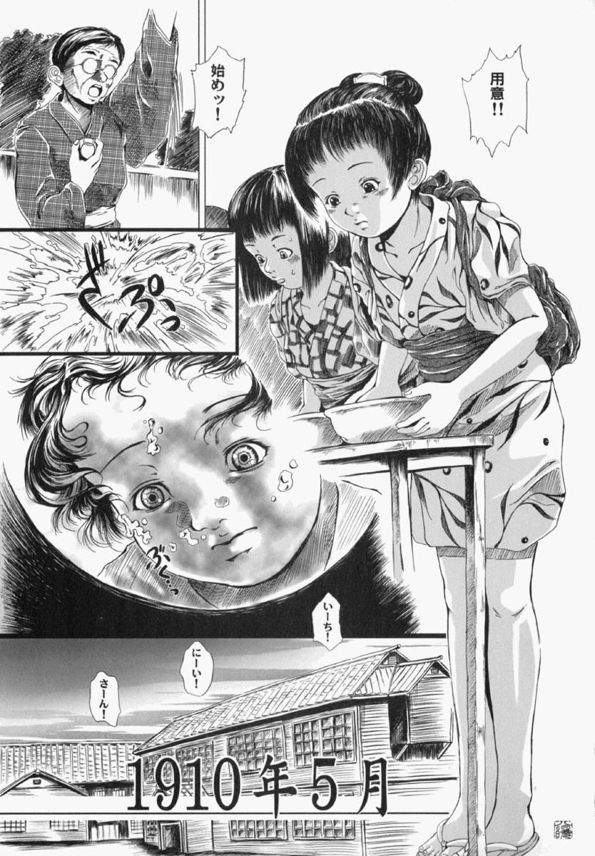 Shoujo Gensou 52