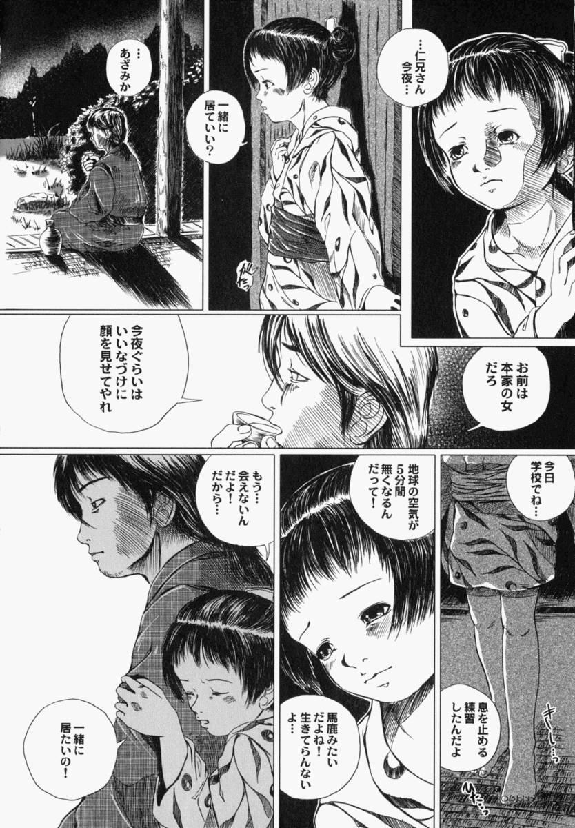 Shoujo Gensou 55