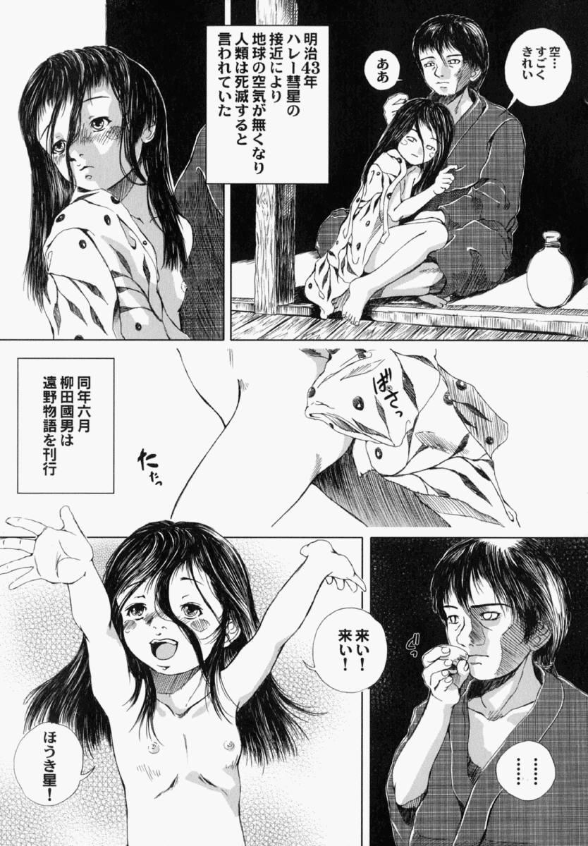 Shoujo Gensou 66