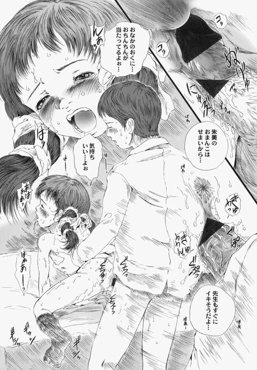 Shoujo Gensou 71