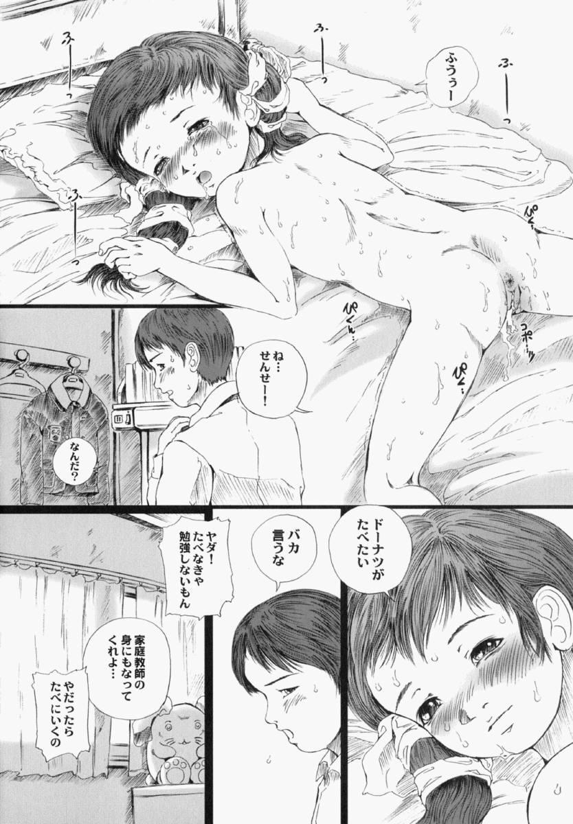 Shoujo Gensou 73