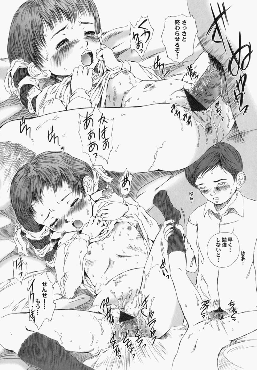 Shoujo Gensou 76