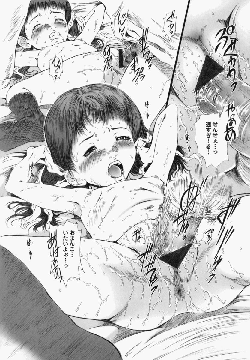 Shoujo Gensou 79