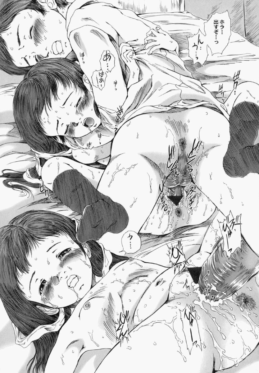 Shoujo Gensou 81