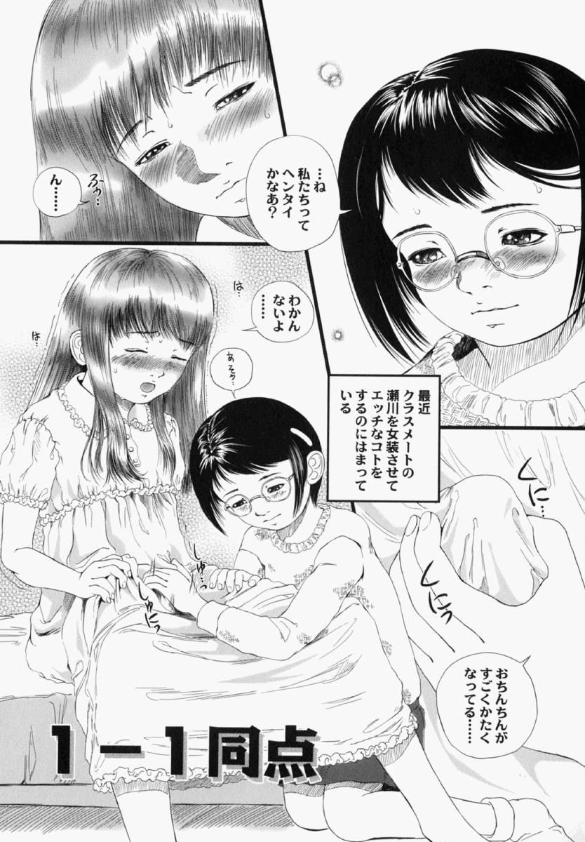 Shoujo Gensou 83