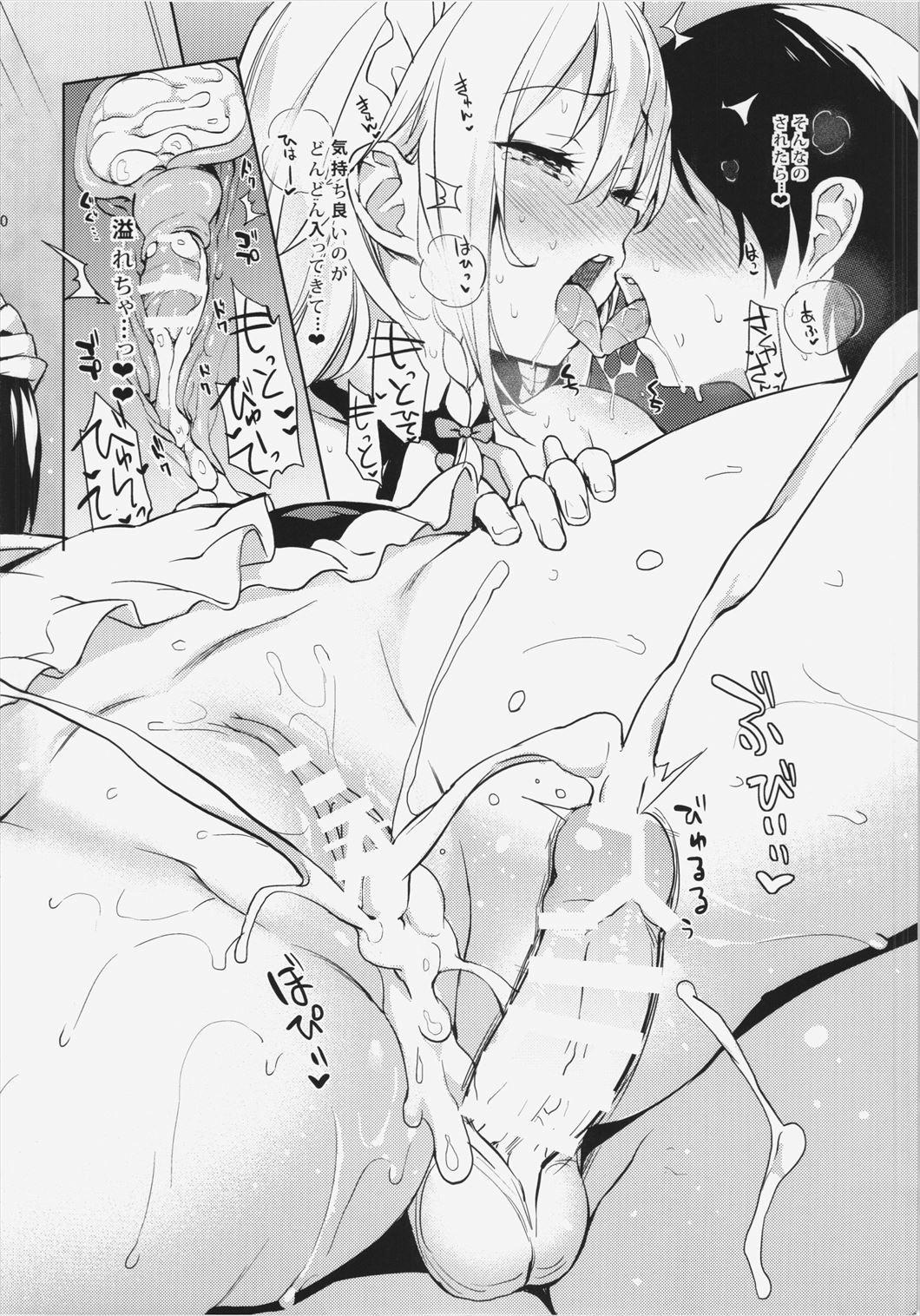 Shasei Kanri Shite Kudasai Sakuya-san! 18
