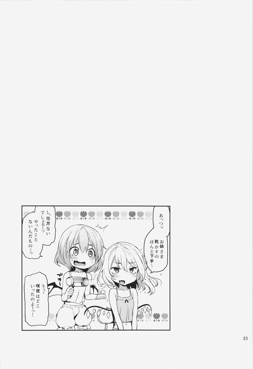 Shasei Kanri Shite Kudasai Sakuya-san! 21
