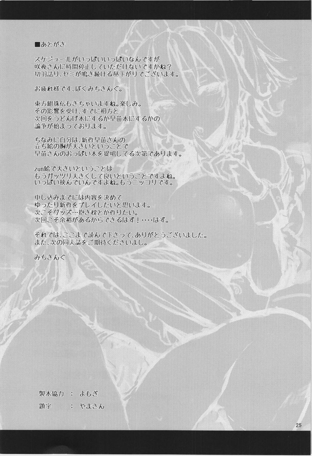 Shasei Kanri Shite Kudasai Sakuya-san! 23