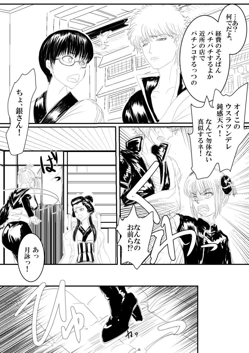 Tsukuyo ga Netori Tennin ni Naburareru! 9