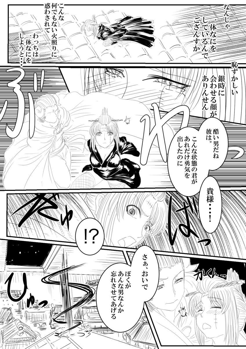 Tsukuyo ga Netori Tennin ni Naburareru! 10