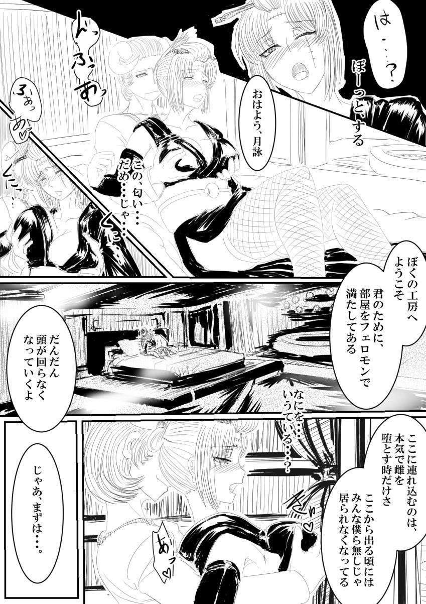 Tsukuyo ga Netori Tennin ni Naburareru! 11