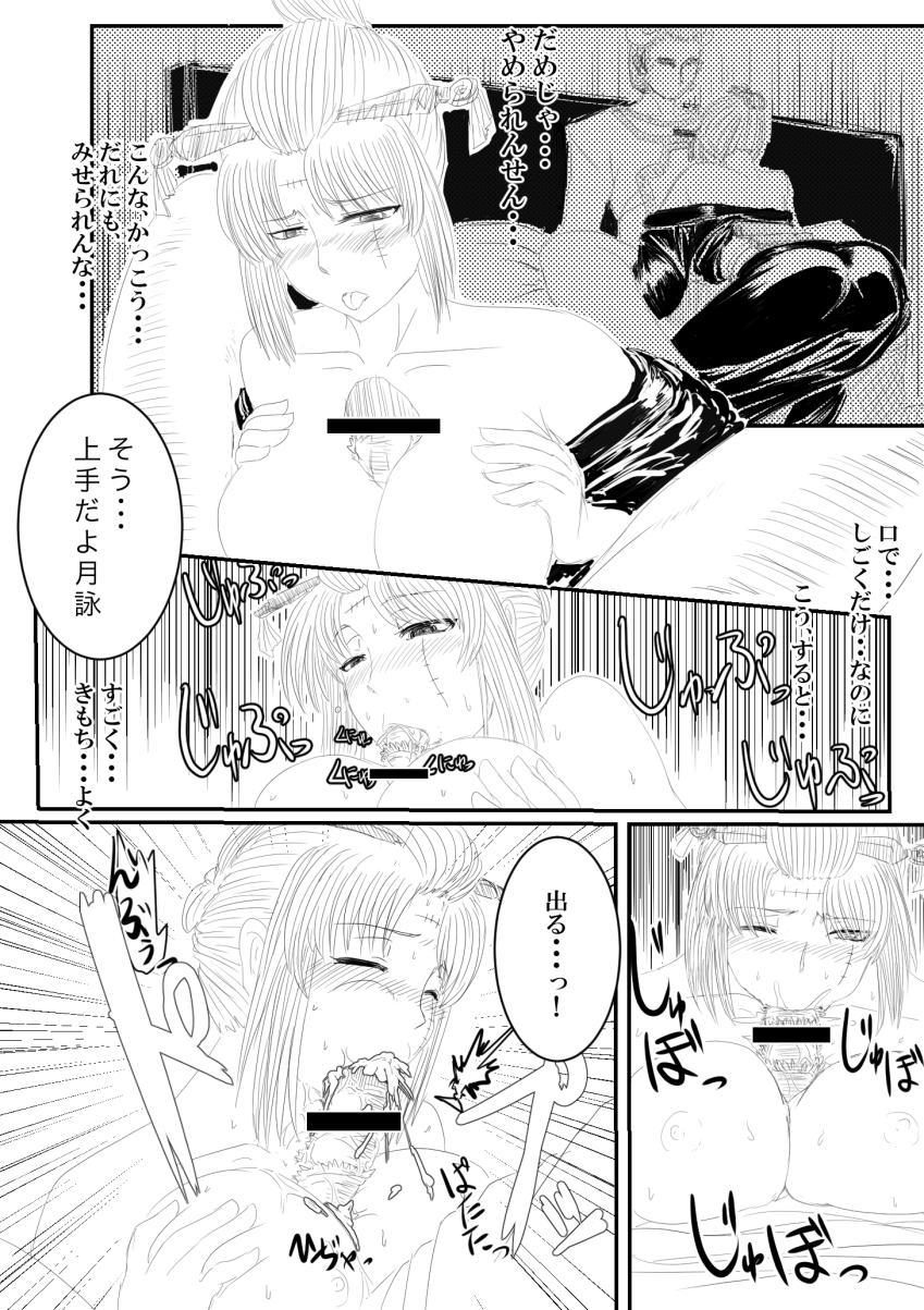 Tsukuyo ga Netori Tennin ni Naburareru! 14