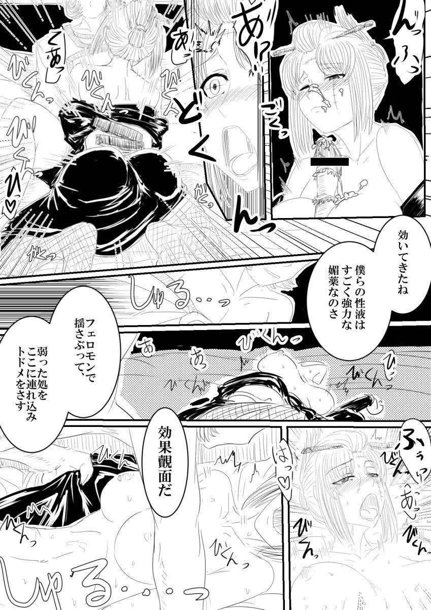 Tsukuyo ga Netori Tennin ni Naburareru! 15