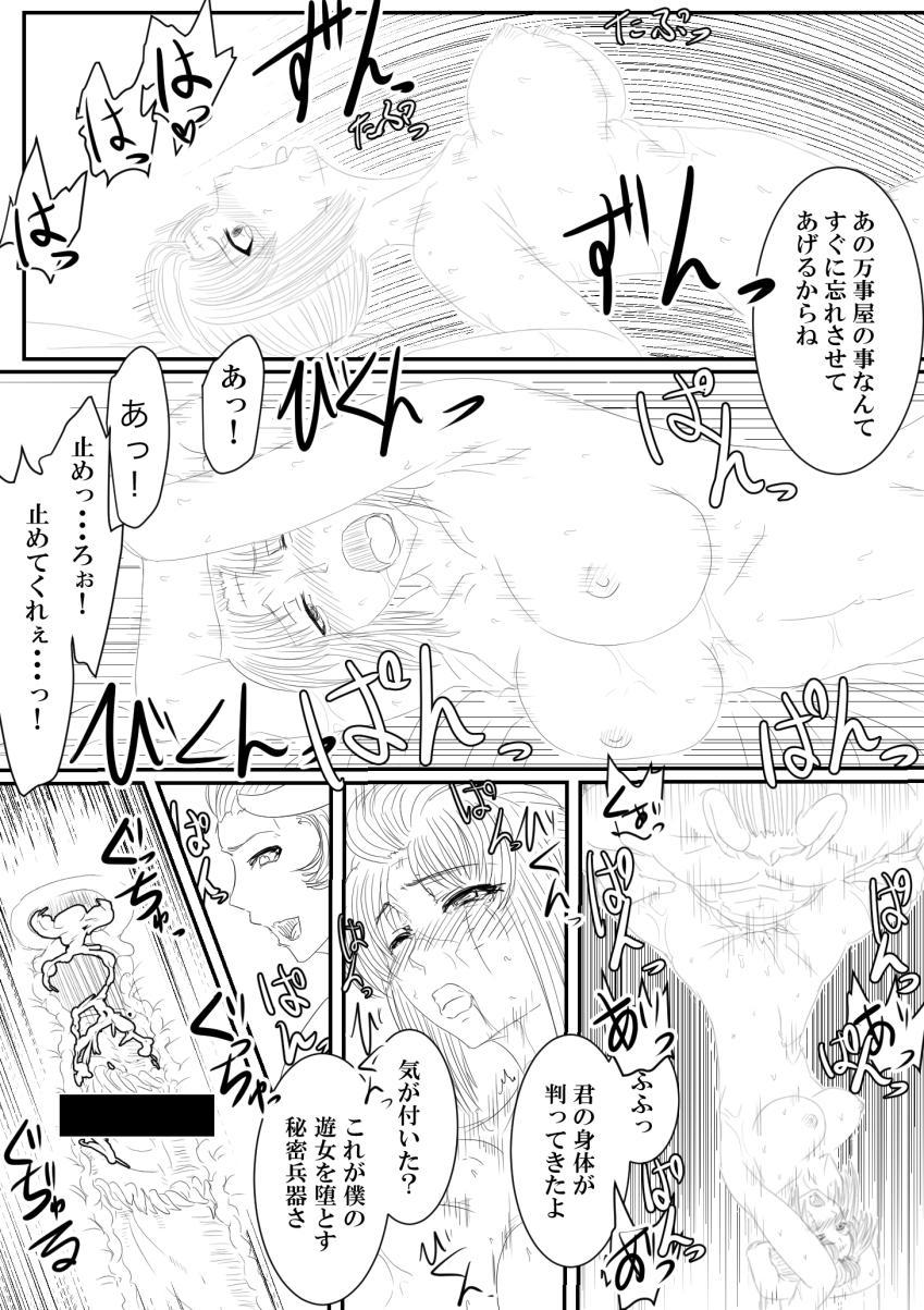 Tsukuyo ga Netori Tennin ni Naburareru! 18