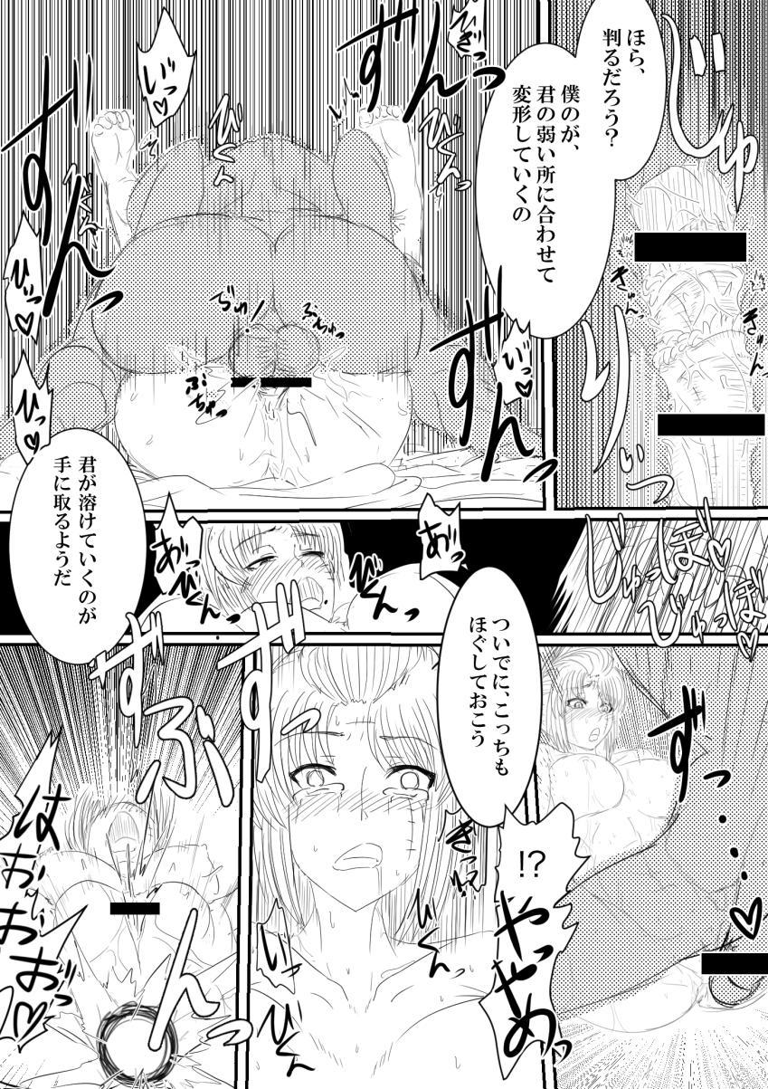 Tsukuyo ga Netori Tennin ni Naburareru! 20