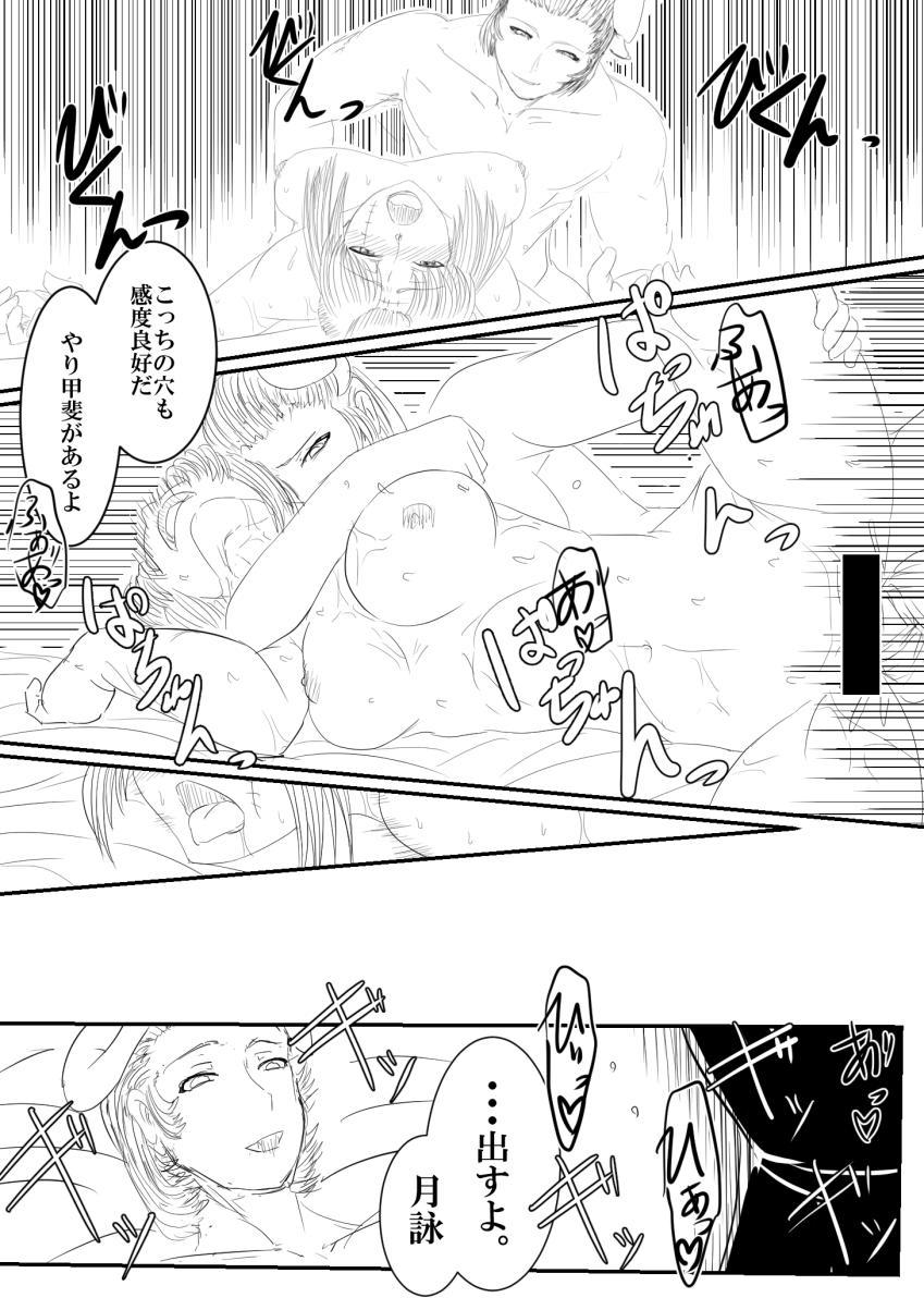 Tsukuyo ga Netori Tennin ni Naburareru! 21