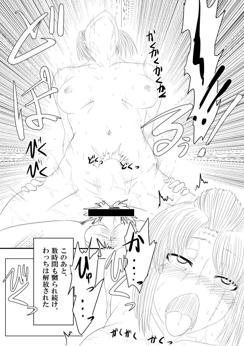 Tsukuyo ga Netori Tennin ni Naburareru! 22