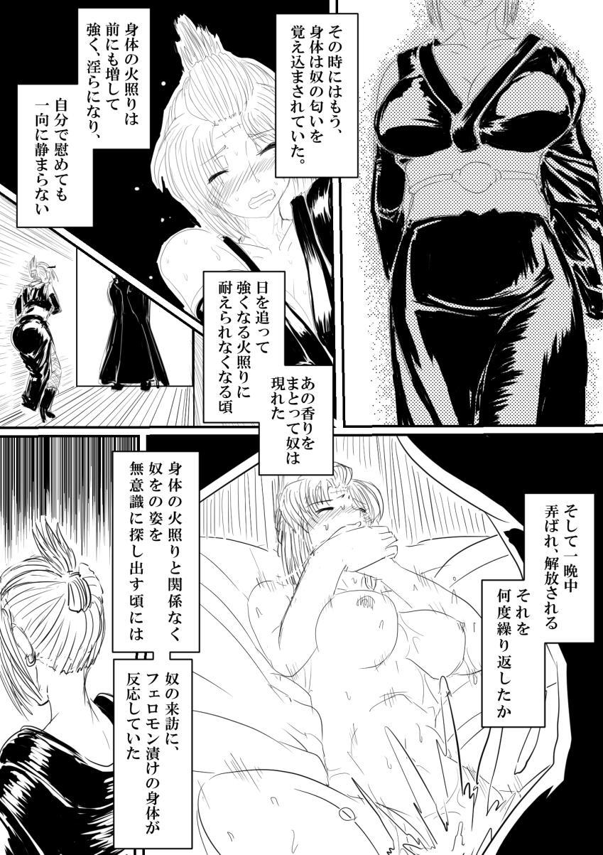 Tsukuyo ga Netori Tennin ni Naburareru! 23