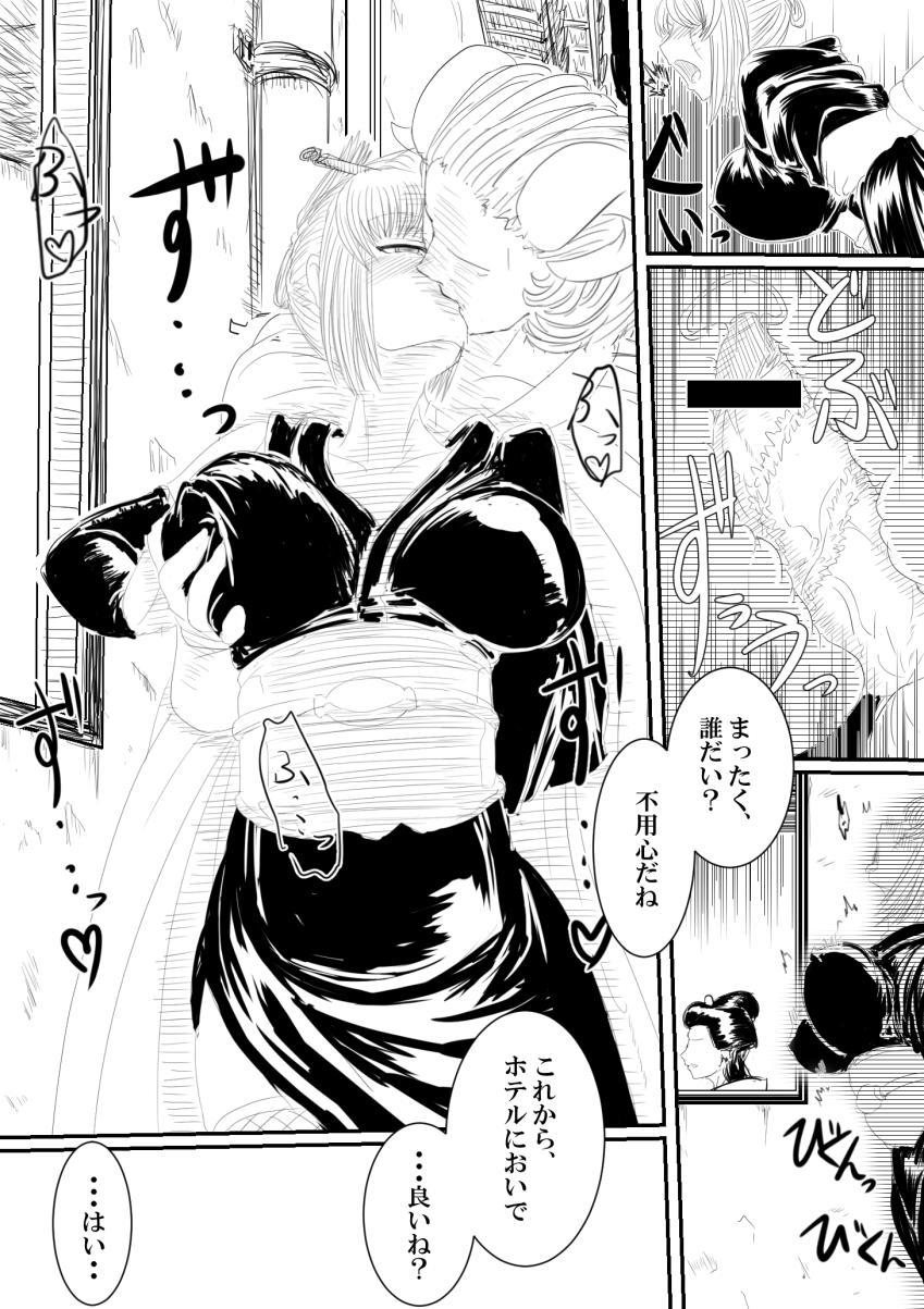Tsukuyo ga Netori Tennin ni Naburareru! 26