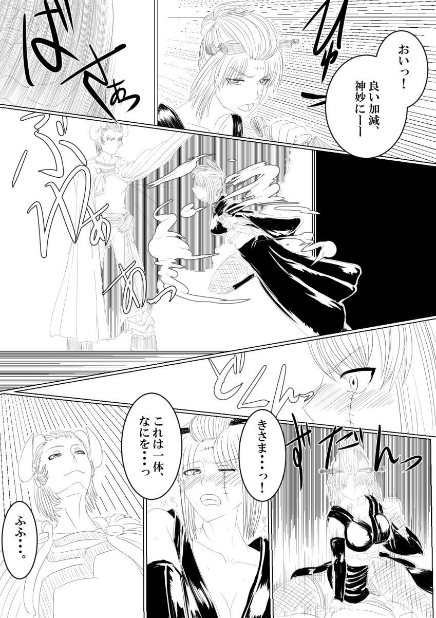 Tsukuyo ga Netori Tennin ni Naburareru! 2
