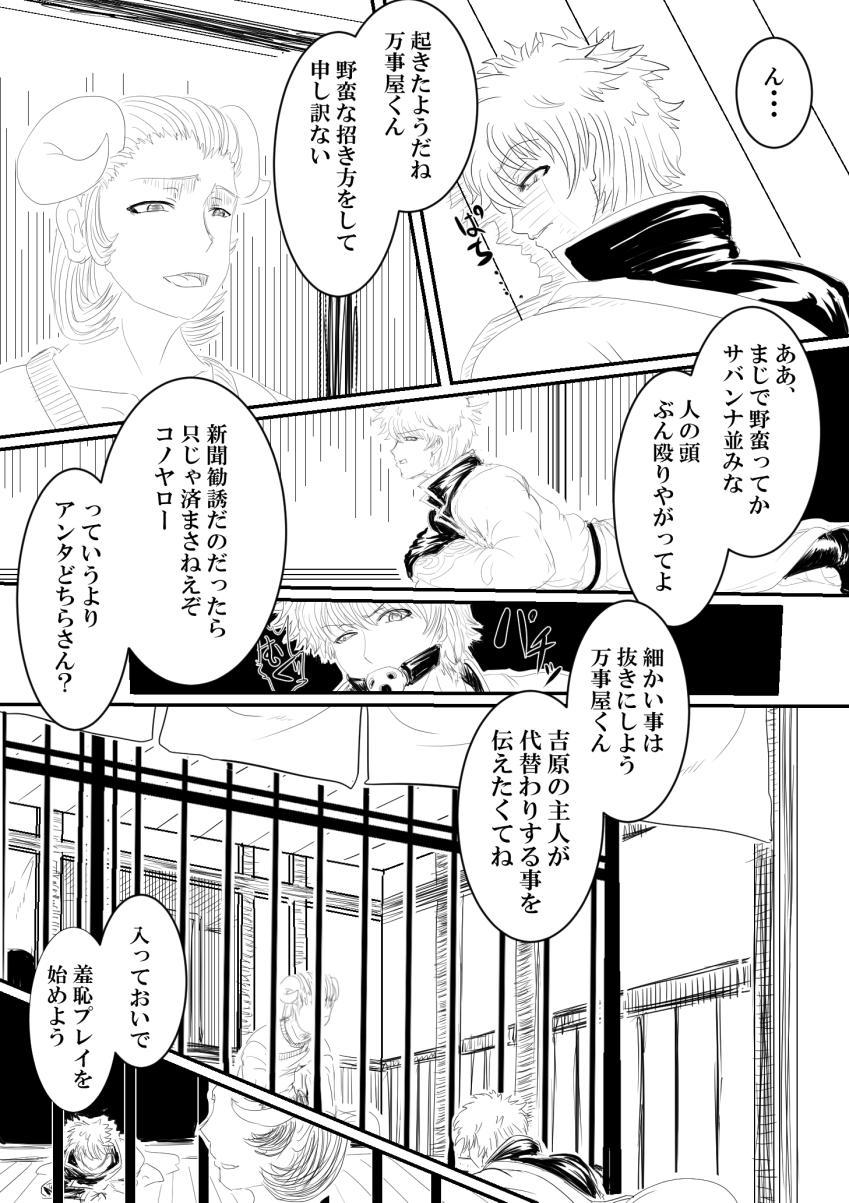 Tsukuyo ga Netori Tennin ni Naburareru! 30